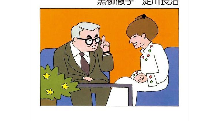【衝撃】 黒柳徹子(86)、若い頃(60年前)の美人すぎる画像はコチラです