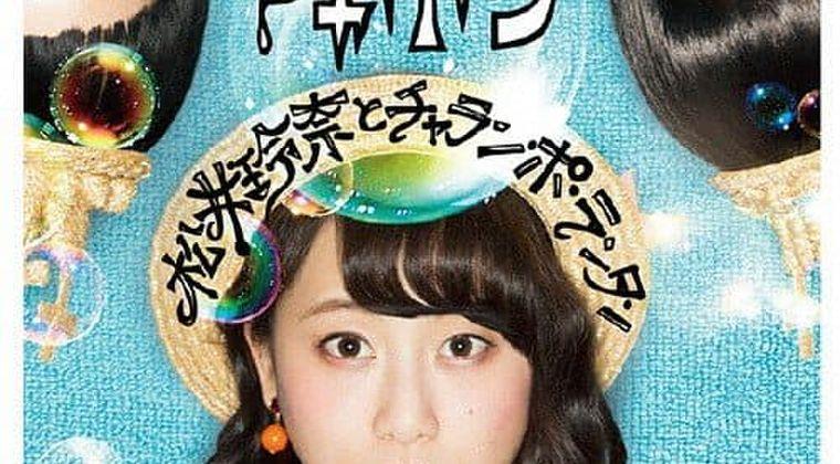 【お宝動画】松井玲奈さん、スケスケ衣装で激しく踊るwwwwww