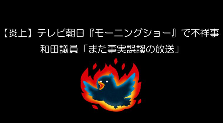 テレビ朝日『モーニングショー』で不祥事、和田議員「また事実誤認の放送」【炎上】