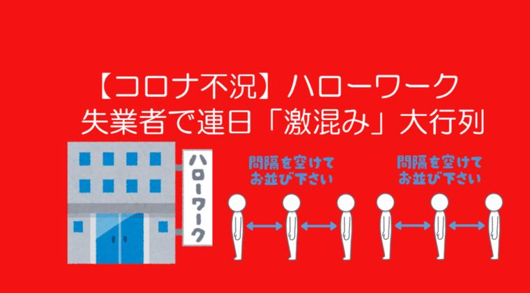 【コロナ不況】ハローワーク、失業者で連日「激混み」大行列でワロタwwwwww
