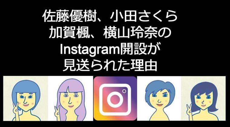 佐藤優樹、小田さくら、加賀楓、横山玲奈のInstagram開設が見送られた理由