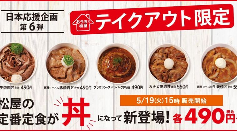 松屋、490円の「テイクアウト丼」を販売開始キタ━(゚∀゚)━!!