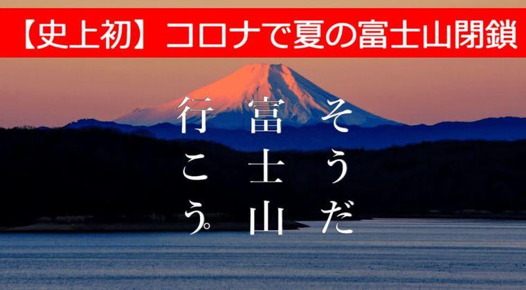 【史上初】コロナで夏の富士山閉鎖 山梨に続き静岡県も通行止め正式発表