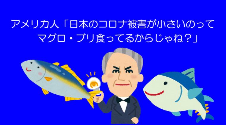 米国人「日本のコロナ被害が小さいのってマグロ・ブリ食ってるからじゃね?」
