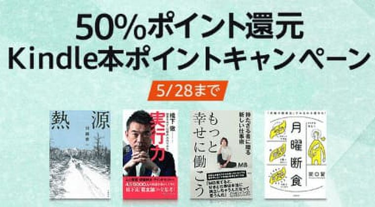 Kindle本10000冊以上が50%ポイント還元「Kindle本ポイントキャンペーン」のKindleセール開催中