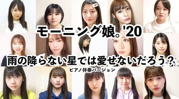 モーニング娘。'20『雨の降らない星では愛せないだろう?』野中美希ピアノ伴奏バージョン動画公開!