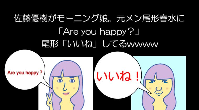 佐藤優樹がモーニング娘。元メン尾形春水に「Are you happy?」尾形「いいね」してるwwww