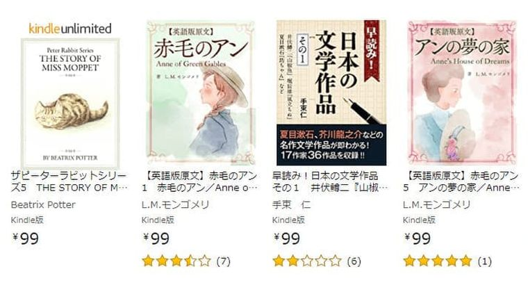 Kindleセール99円多数『ゴマブックス児童書フェア』開催中「赤毛のアン」など大人にもおすすめ!