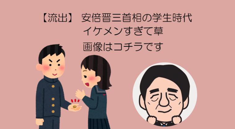 【流出】 安倍晋三首相の学生時代イケメンすぎて草 画像はコチラです