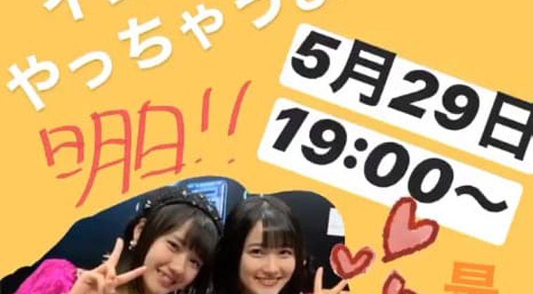 【モー娘。】 森戸知沙希&横山玲奈インスタライブ配信決定!5月29日19時~