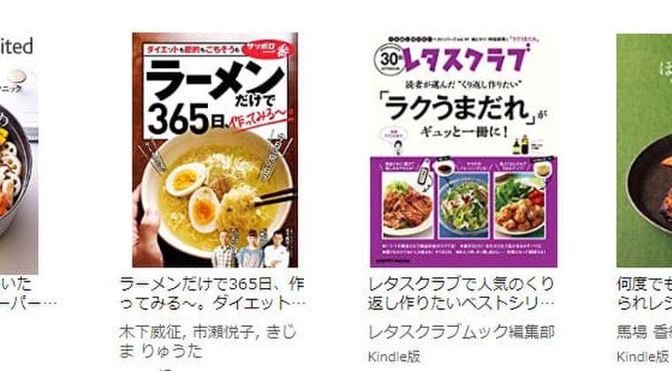 Kindleセール「お家で簡単に美味しく レシピ本フェア」いま、外食が危険な飲食店の裏事情