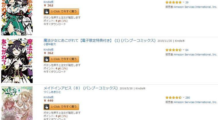 【Kindleセール】3000冊以上が対象『竹書房 ぼのフェス2020』BLからメイドインアビスなど