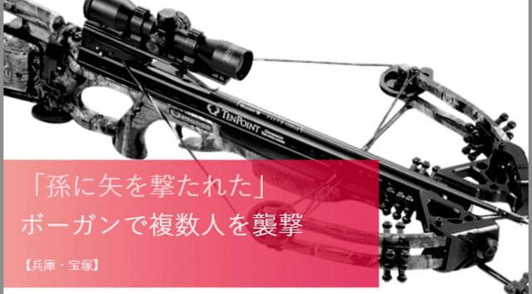 【兵庫・宝塚】ボーガンで複数人を襲撃した人物を逮捕「孫に矢を撃たれた」