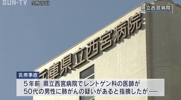 兵庫県立西宮病院の20代女医、肺がん患者を5年間放置 脳転移ステージ4で和解金1500万円