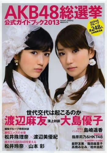 引退した渡辺麻友「AKB48に入ってなかったら東大に入っていましたから」