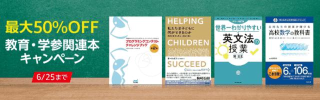 Kindleセール最大50%OFF『教育・学参関連本キャンペーン』コロナで勉強の遅れ対策にオススメ