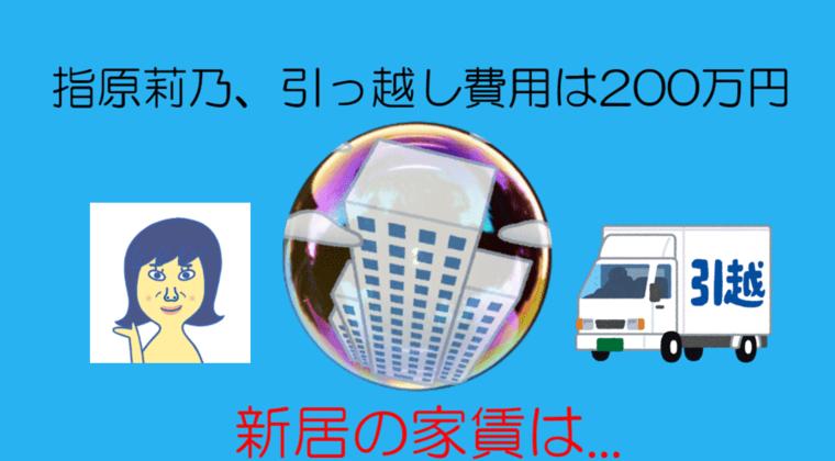 指原莉乃、引っ越し費用は200万円 新居の家賃は 【櫻井・有吉THE夜会】