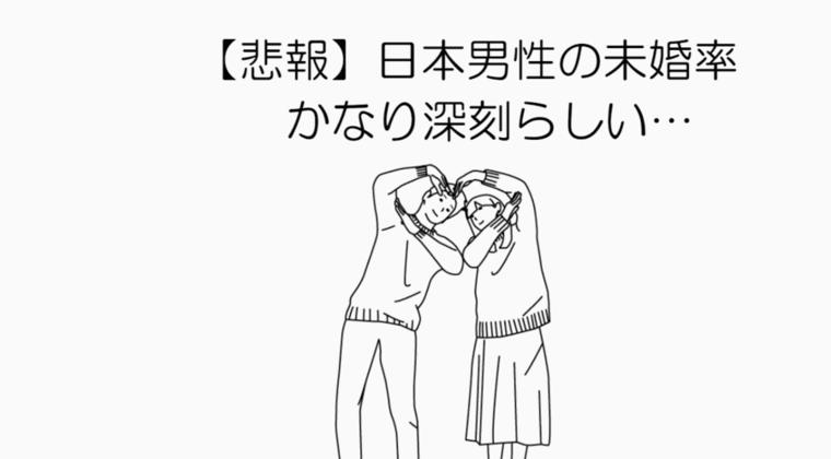 【悲報】日本男性の未婚率、かなり深刻らしい…