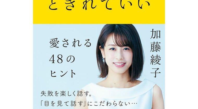 【将棋】藤井聡太(17)を誘惑する加藤綾子というオバサン 画像はコチラです