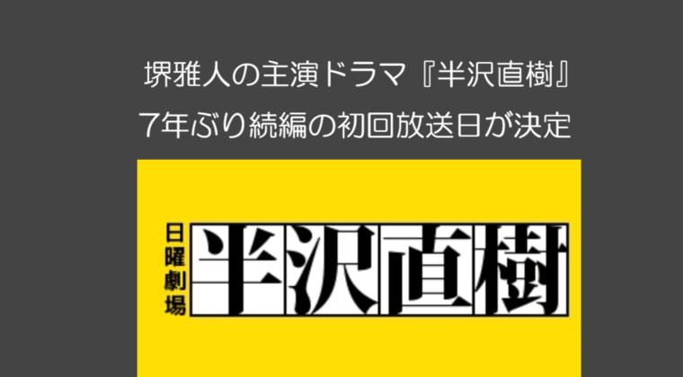 ドラマ『半沢直樹(主演:堺雅人)』の初回放送日が決定 7年ぶり続編