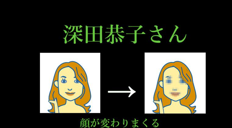【整形警察】深田恭子さん、自粛中にまた? 顔が変わりまくるwwwwww
