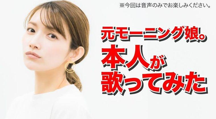 後藤真希、つんく♂の曲『サヨナラのLOVE SONG』を久しぶりに歌ってる!