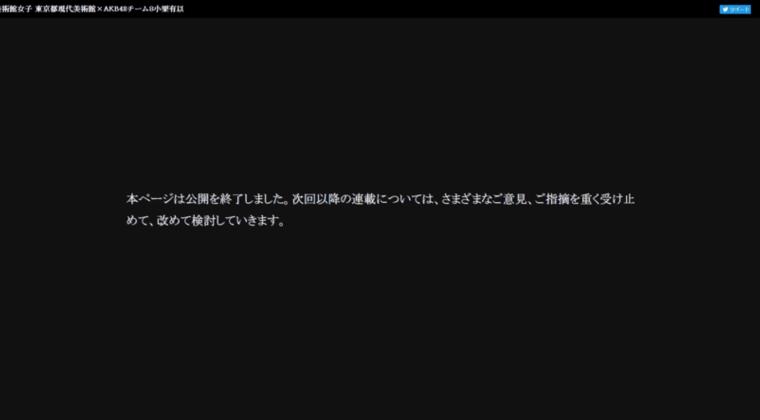 『美術館女子』公式サイトが炎上→閉鎖 フェミから「○○女子」批判が噴出