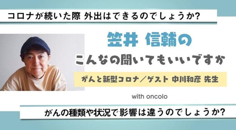 【悲報】笠井信輔アナ、今度はYouTuberデビュー?がんビジネス止まらず(がんニュースまとめ 2020/6/30)