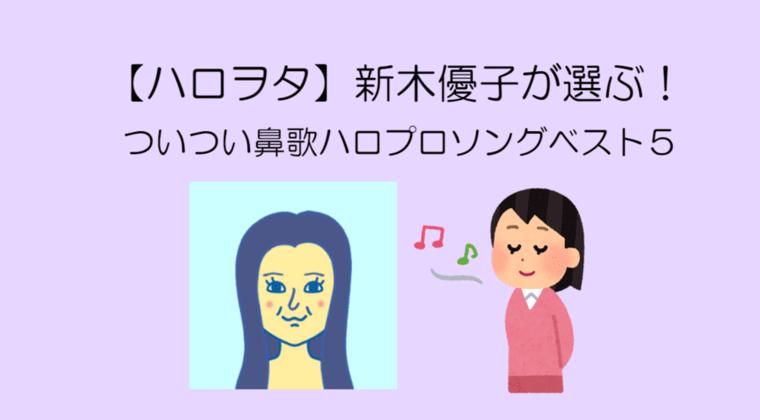 【ハロヲタ】新木優子が選ぶ!ついつい鼻歌ハロプロソングベスト5