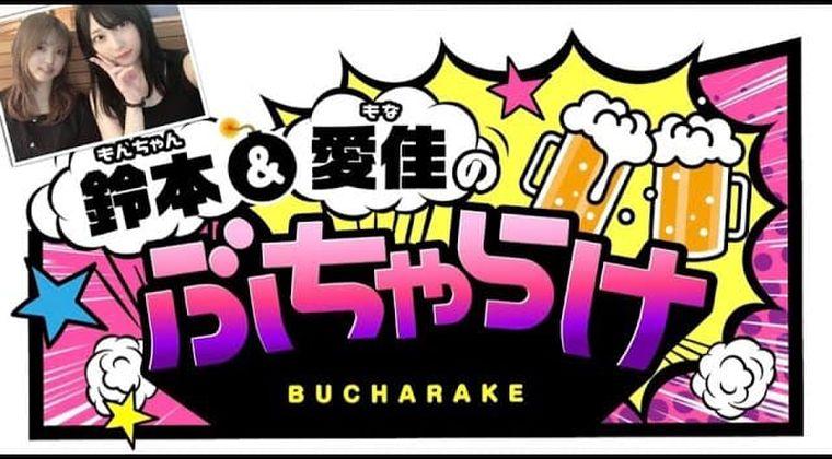【AKB恋愛禁止】欅坂46卒業生のYouTube『彼氏ラブラブ恋愛トーク』が炎上 ヲタ「裏切られた」