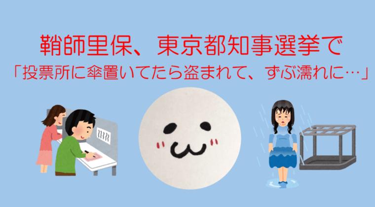 鞘師里保、東京都知事選挙で「投票所に傘置いてたら盗まれて、ずぶ濡れに」と告白