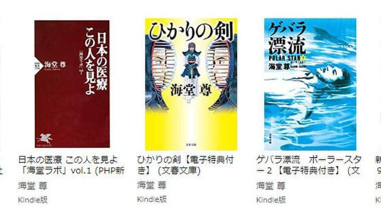 【Kindleセール】 海堂尊 新刊発売記念フェア 「チーム・バチスタの栄光」「ブラックペアン」など