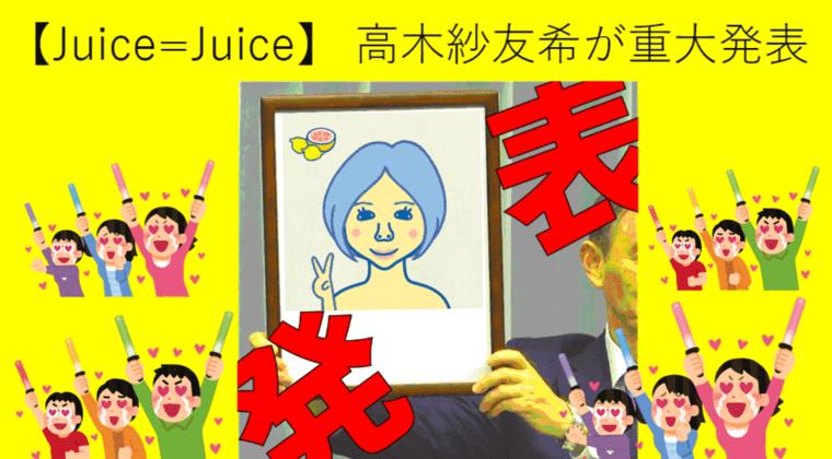 【Juice=Juice】 高木紗友希が重大発表 YouTubeで2020年7月9日20時~