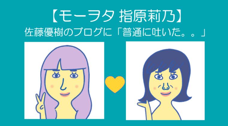 【モー娘。ヲタ 指原莉乃】佐藤優樹のブログに「普通に吐いた。。」