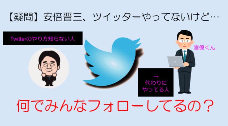 【疑問】安倍晋三、ツイッターやってない 何でみんなフォローしてるの?