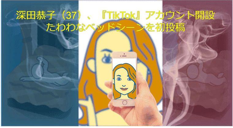 深田恭子(37)、『TikTok』アカウント開設 たわわなベッドシーンはコチラです