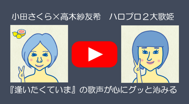 小田さくら×高木紗友希 ハロプロ2大歌姫『逢いたくていま』の歌声が心にグッと沁みる