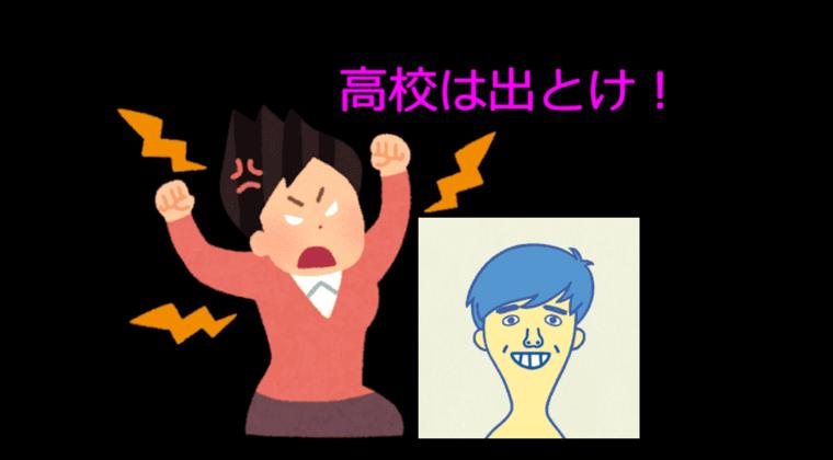 【物議】藤井聡太くん「高校の出席日数が将棋で…」マッマ「高校は出とけ」←これ