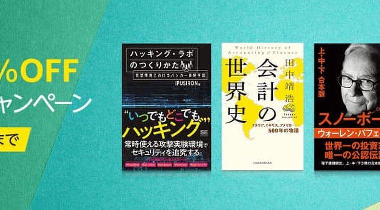今がお買い得! Kindleセール【最大50%OFF】「高額書籍キャンペーン」開催中