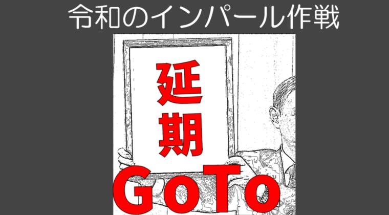 【悲報】菅官房長官「GoTo延期」