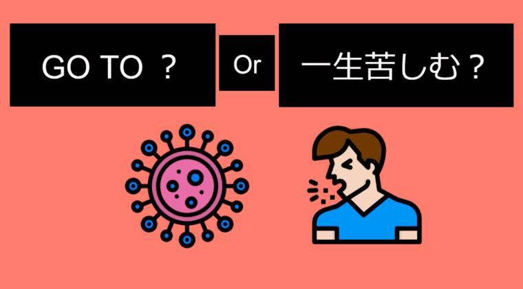 新型コロナ感染後の後遺症 ヤバ過ぎ… 「無症状」←コレ× 一生モノ←○