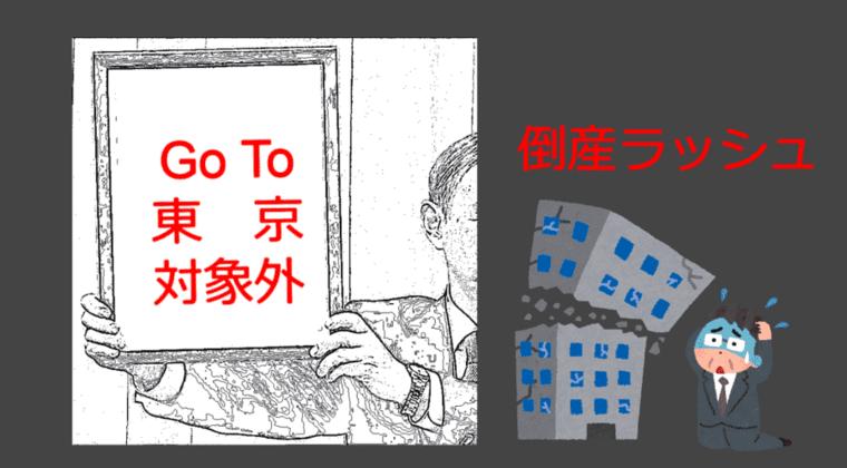 Go To 東京都は対象外に 旅行・観光業が全滅 戦後最大の倒産劇場はじまる