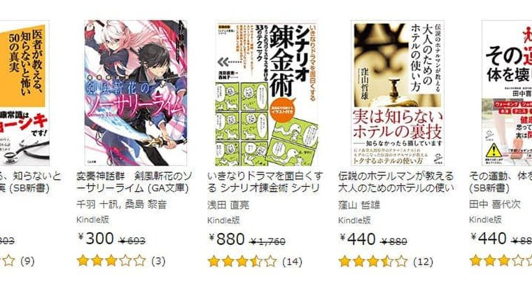 【Kindleセール】ビジネス・IT・実用・ラノベ2000冊が対象「夏の読書フェア」開催中