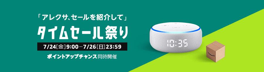 【Amazonタイムセール】すべてを過去に!「Amazon63時間ビッグセール」開始