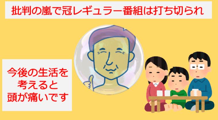 【爆笑】石田純一の現在はコチラです コロナ感染、ゴルフ、沖縄旅行で炎上