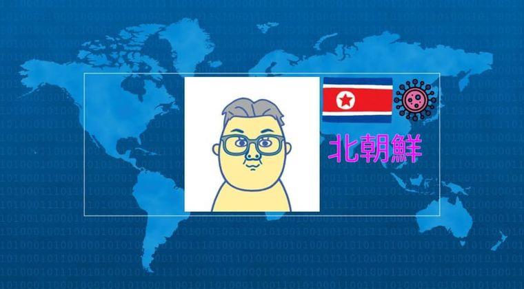 北朝鮮、初の新型コロナ感染で金委員長が声明 テレビ報道は全部デマだった