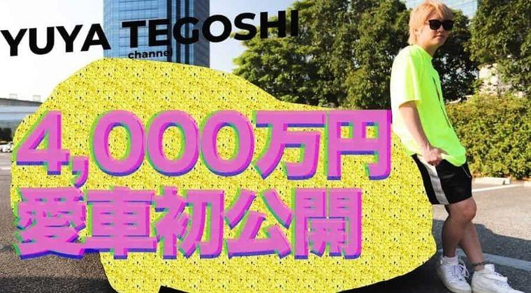 【大スター】手越祐也、4000万円の愛車はコチラです「女性は好きだし」