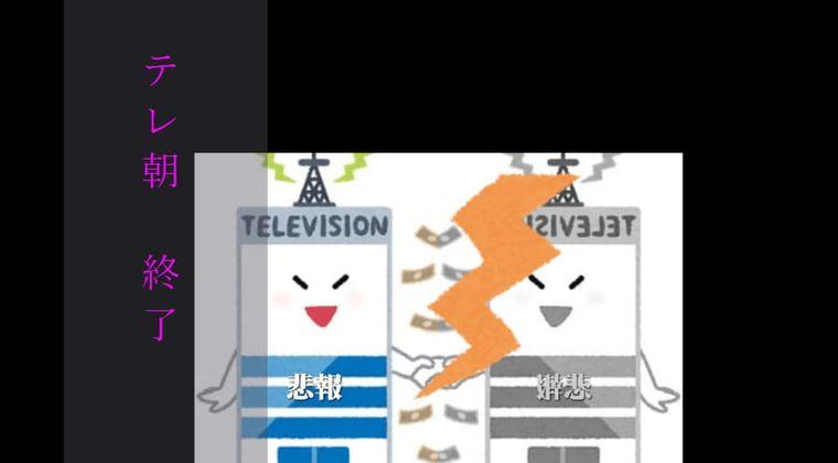 【悲報】テレビ朝日、業績悪化で民放労連を脱退 民放初 CM広告費の低迷