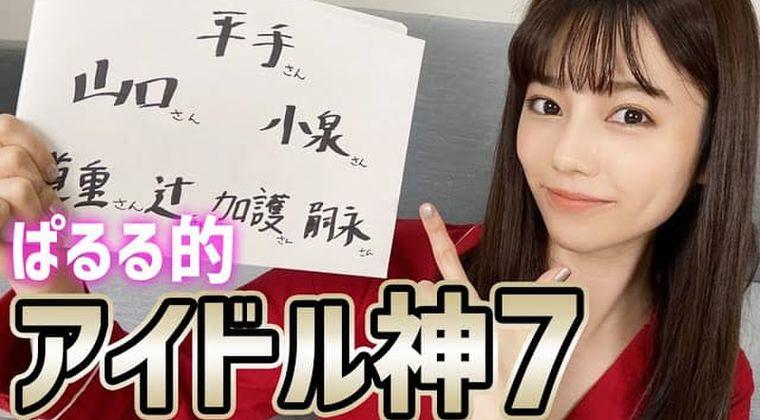 【ぱるる】島崎遥香が選ぶ、ちょっと意外な「アイドル神7」←これ