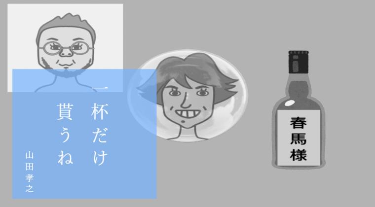 【追悼】山田孝之、三浦春馬のウイスキー「一杯だけ貰うね」 インスタ画像はこちら